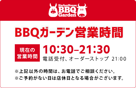 BBQガーデン営業時間