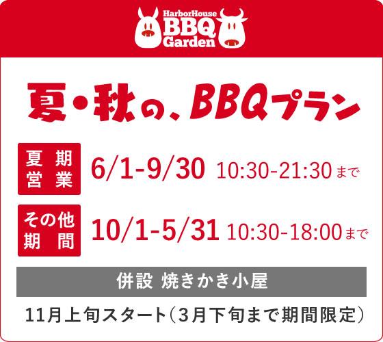 夏・秋のBBQプラン 6/1-10/31 10:00-21:00まで